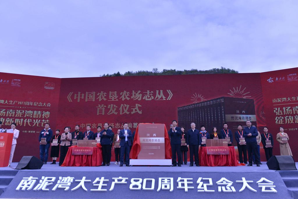 南泥湾大生产80周年纪念大会在延安召开